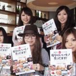 『ぎふモノSHOP × 「岐阜美少女図鑑」』の画像