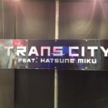 『 「別府 TRANS CITY feat. 初音ミク」へまたまた行ってきました!』の画像