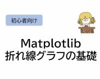 『python 折れ線グラフ基礎(matplotlib)』の画像