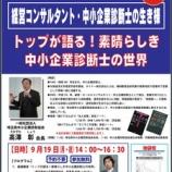 『TAC特別セミナー 埼玉県中小企業診断士協会会長お招きします!』の画像