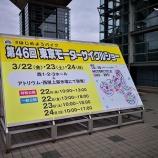 『2019東京モーターサイクルショー前編・駐車場駐輪場情報』の画像