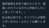 で、小山田の代わりに誰の曲使う?