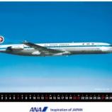『2022年版ANAカレンダー予約販売開始!70年の歴代名機が楽しめる記念カレンダー!早期予約でマイル増量!』の画像