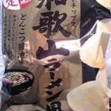『カルビーポテトチップス和歌山ラーメン風とんこつ醤油味』の画像