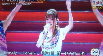 【悲報】倉木麻衣さん(36)、西野カナみたいな歌を歌わされてしまう…