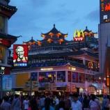 『【深セン中国です 】』の画像