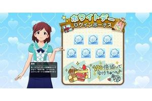【ミリシタ】本日から14日まで『ホワイトデーログインボーナス』が開催!