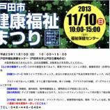 『11月10日 戸田市健康福祉まつり開催(戸田市福祉保健センター)』の画像
