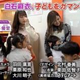 『【乃木坂46】ファン激昂!!白石麻衣の胸で抱かれるツワモノ男現る!!!!』の画像