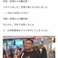 【画像】新型コロナウイルス、日本で『アウトブレイク』。