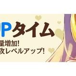『【クリティカ ~天上の騎士団~】5/16(月)~5/22(日)スポットUPタイムのご案内』の画像