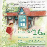 『2018/6/16 漆原智良 イベント』の画像