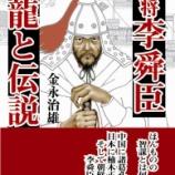 『智将(ちしょう)李舜臣(りしゅんしん)龍と伝説』の画像