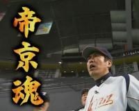 阪神の捕手・原口に対し、対戦相手のソフトバンクベンチから「帝京魂!」。