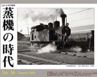 『蒸機の時代 No.36  6月20日(土)発売』の画像