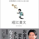 『読書感想文:これからを稼ごう/堀江貴文』の画像
