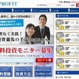 『【リアル口コミ評判】投資競馬プロフィット(PROFIT)』の画像