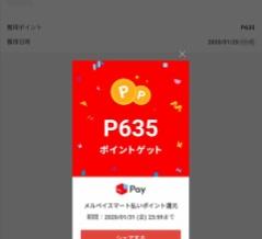 上州屋鮎イベント開催決定&メルペイ50%還元