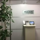 『天満橋事務所リニューアル!!』の画像