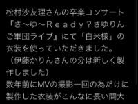 【元乃木坂46】これは...。かりんちゃん虐だな...