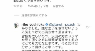 【悲報】吉岡里帆さん、SNSに突撃してくるアンチを撃沈してしまうwwww