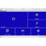 『【Wi-Fiストレージ】WiDrawer:REX-WIFISD1 Wi-Fi SD カードリーダー(ラトックシステム)を買った。その2』の画像