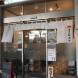 『【ラーメン】あさひ町内会(東京・板橋区役所前)』の画像