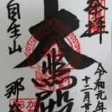 『【御朱印巡り040】石川県那谷寺』の画像
