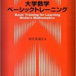 『大阪大学での講義から生まれた「大学数学」の学び方、学ぶ道具の使い方、用語の理解など、のちの「数学の勉強を加速」させたい方、こちらはいかがでしょうか』の画像