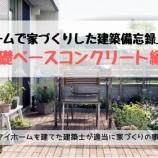 『【基礎ベースコンクリート編】  タマホームで家づくりした建築備忘録_3  #12』の画像