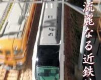 『月刊とれいん No.413 2009年5月号』の画像