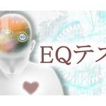 心の知能指数「EQ」が測定できるサイトがネットで話題に!!なんJ民なら150以上だせるよなw