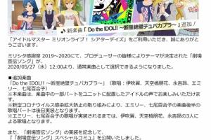 【ミリシタ】「劇場宣伝ソング」スペシャルコミュ公開!「Do the IDOL!! ~断崖絶壁チュパカブラ~」がライブに追加!