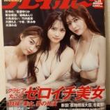 『【登場】「週刊プレイボーイ」20210322発売号』の画像