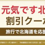 『ヤフーで北海道地震の復興助成クーポン配布中。ホテル代が最大半額に。』の画像
