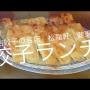 【松龍軒】松龍軒の餃子ランチ☆熊本市健軍 人吉餃子の名店