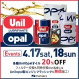 『明日よりUnilOpalのイベント開催です!!』の画像