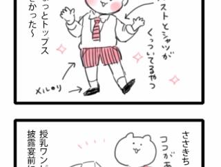 旅行日記・衣装編