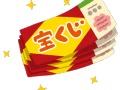 【悲報】ツイカス、宝くじで億当選してしまうwww