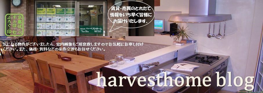 『 京都・ハーベストホームblog 』 中古分譲マンション・投資収益・賃貸の不動産最新情報 イメージ画像