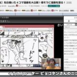 『ニコニコ生放送_先日描いた4コマ漫画を大公開!(ピョコタン)』の画像