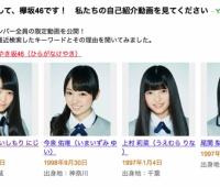 【欅坂46】Yahoo!で「欅坂46」と検索すると自己紹介動画が見られるように!