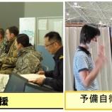 『予備自衛官として、社員として、災害に臨む』の画像