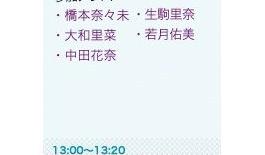 乃木坂46全国キャラバン-北海道編