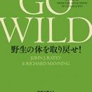 『GO WILD 野生の体を取り戻せ!』 を3行でまとめてみた