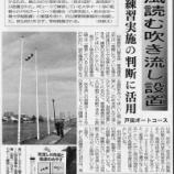 『(埼玉新聞)戸田ボートコース 風読む吹き流し設置 練習実施の判断に活用』の画像