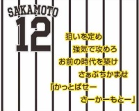 坂本誠志郎(さかもとせいしろう)の応援歌