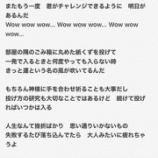 """『【乃木坂46】また""""WOWWOW""""多用してるな・・・新曲『明日がある理由』歌詞全文がこちら!!!』の画像"""