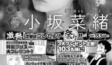 【日向坂46】次世代エース 小坂奈緒が「週刊少年マガジン」で15ページの大特集!