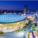 『株主優待:東京ドーム(9681)、野球ファンに嬉しい株主優待 利回り3%程度』の画像